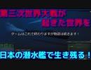 【ゆっくり実況】【Cold Waters】第三次世界大戦が起きた世界を日本の潜水艦で生き残る! part10