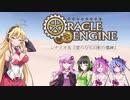 【OE】マキマキ気ままにオラクルエンジン-セッション①-【VOICEROID】