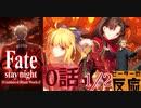 【海外の反応 アニメ】FateStay Night UBW 0話 パート 1/2 ア...