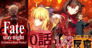 【海外の反応 アニメ】FateStay Night UBW 0話 パート 1/2 アニメリアクション