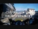 [加津佐→千々石3]インドア派だけど、たまにはバイクで出掛けます