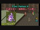 【FF5】王道を往く極限低レベル縛り part17