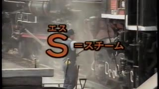 のりもの博物館 蒸気機関車