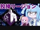 【DbD】葵ちゃんの狡猾リージョン~トラッパーを添えて~【VOICEROID実況】