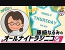 【単発帯ラジオ番組/木曜】藤崎なるみのオールナイトラジニコ0(Zero)