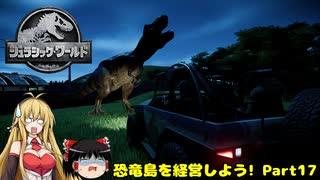 【JWE】恐竜島を経営しよう! Part17【ゆっくり&弦巻マキ実況】