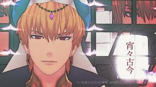 【Fate/MMD】宵々古今【うちデア鯖+α】(