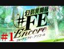 【幻影異聞録♯FE Encore】華やかなりし英雄譚の再演【実況】Part1