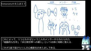 ケムノミス第1回 冒険への召命とイノセンス【ケムリクサ考察】