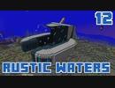 水没世界で生きるPart12【RusticWaters】