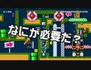【ガルナ/オワタP】改造マリオをつくろう!2【stage:32】