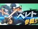 【スマブラ 実況】ベレト/ベレス参戦ヤッタゼ!な雑談対戦動画