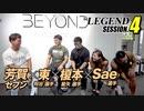 【session.4】ビーレジェンド・マッチョ対談 リターンズ【ビーレジェンド チャンネル】