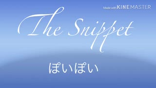 The Snippetを耳コピ