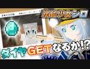 【Minecraft】30分でどれだけダイヤが手に入るか検証【脳筋ブランチマイニングリベンジ】