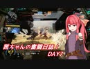 【Titanfall2】茜ちゃんの奮闘日誌! DAY7【琴葉茜実況】