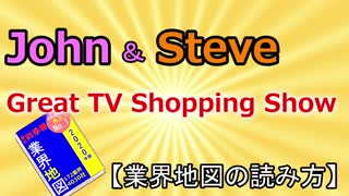 グレイト・テレビ・ショッピングショー【業界地図の読み方】