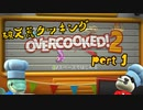 【Overcooked!2】 天災二人がゆく破天荒クッキング 【part1】