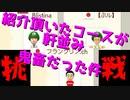 【マリオメーカー2】世界のコースで戯れる #28【ゲーム実況】