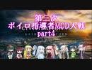 【Civ6GSマルチ】第三次ボイロ指導者MOD大戦 part4