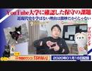 【課題】中田敦彦YouTube大学に確認した保守の課題。近現代史を学ばない理由は微妙だからじゃない|みやわきチャンネル(仮)#697Restart556