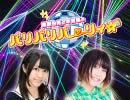 第251位:桑原由気と本渡楓のパリパリパーリィ☆ 2020.01.18放送分