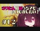 【MOモダン】きりたんはぼっちでもMTGがしたい!#12【アドグレイス】