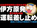 伊方原発3号機の運転を認めない仮処分決定、広島高裁 - 過去にも停止の仮処分で2度目