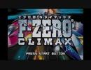 メイドイン俺でF-ZERO CLIMAX「SILENCE」