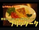 野菜たっぷりイタリアのオムレツ フリッタータ Frittata