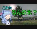 【木】虚無を紹介する葵ちゃん【VOICEROID実況】