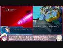 胸が揺れる武装のみで攻略するスーパーロボット大戦OGMD 第5話【ゆっくり実況】【スパロボ】