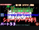 [Terraria+MOD] ショートソード縛りEX パート53 (第二部) [ゆっくり実況]
