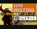 【実況】オルガがマリオをやるスーパーオルガイツカとかいう神ゲー