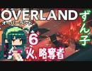 ずん子 OVERLAND:西へ#6「火、略奪者」