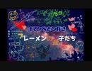 【RimWorld】ブレーメンの迷子たち 一部ラストオマケ【ゆっ...