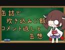 缶詰で炊き込みご飯【コメント返しと缶想】