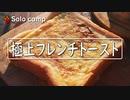 ぼっちかふぇ その176 ~メチャウマ牛乳でフレンチトースト~ ソロキャンプ