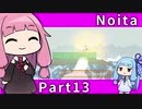 【Noita】魔法の力で洞窟探索 Part13【琴葉姉妹実況プレイ】