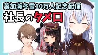 【SMC組】社長のタメ口【葉加瀬10万人記念】