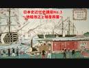 日本史近代史講座(No.3 地租改正と殖産興業)