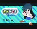 【ポケモン剣盾】New wave projects ♯0,1【Pokem@s】