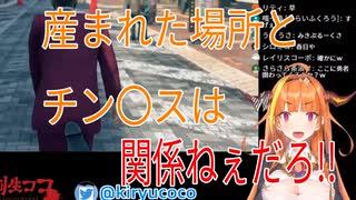 桐生ココ「産まれた場所とチン〇スは関係ねぇだろ!!」