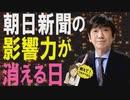【教えて!ワタナベさん】朝日新聞の影響力が無くなる日?!新聞が衰退するワケ[桜R2/1/18]