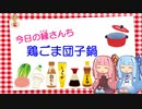 【VOICEROIDキッチン】今日の縁さんち:鶏ごま団子鍋【琴葉姉妹】