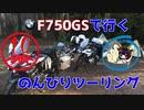 【秋田弁きりたん車載】初心者がキャンプツーリングに行ってみました F750GSで行くのんびりツーリング10