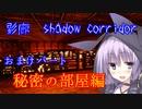 steam版影廊(Shadow Corridor)をゆかりさんが実況プレイ!(おまけ)