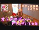 【マイメロディ45周年】オトメロディー 叩いてみた【秋宮のえる】