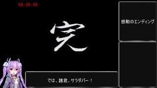 新桃太郎伝説バグなしRTA 8時間39分59秒 最終回