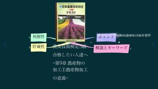 農業技術検定3級 合格したい人達へ ~第9章 農産物の加工①農産物加工の意義~